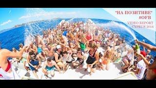 OFB - НА ПОЗИТИВЕ (Видео репортаж. Кипр - Сибирь 2016)(Booking +7965 1777 871 Подписывайтесь и добавляйтесь ,мы будем рады дружить=) http://vk.com/ofbshow https://instagram.com/ofb_offbeatorchestra ..., 2016-08-19T09:51:08.000Z)
