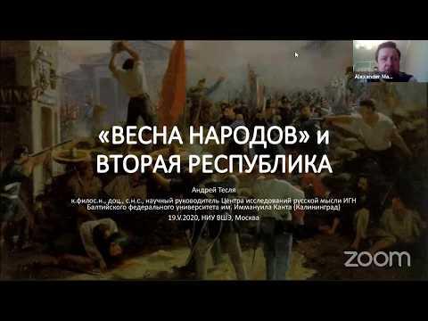 Видеоурок весна народов