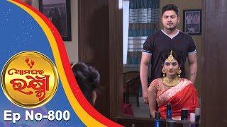 Ama Ghara Laxmi   Full Ep 800   28th Nov 2018   Odia Serial – TarangTV