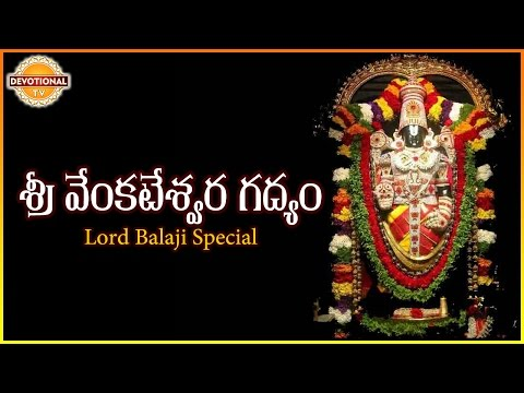 Sri Venkateswara Gadyam Telugu Slokas | Lord Balaji Slokas and Mantras | Devotional TV