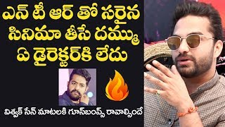Vishwaksen Naidu superb words About Jr NTR | Vishwaksen interview | GS Entertainments