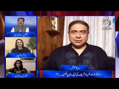 Aaj News Latest Talk Shows | List of All TalkShows