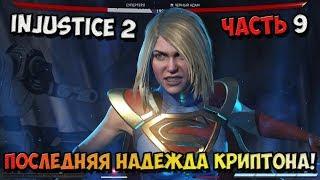 Injustice 2 - Прохождение игры на Русском - Последняя надежда криптона! №9 / PC