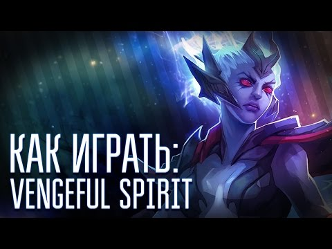 видео: Как играть? - vengeful spirit