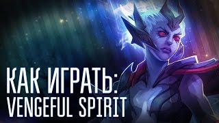 Как играть Vengeful Spirit