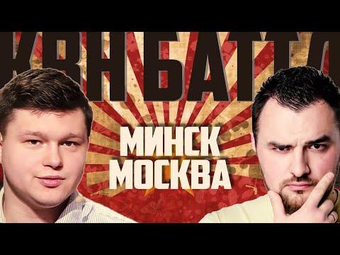 КВН против Аншлага: КВН Баттл №7 Минск vs Москва
