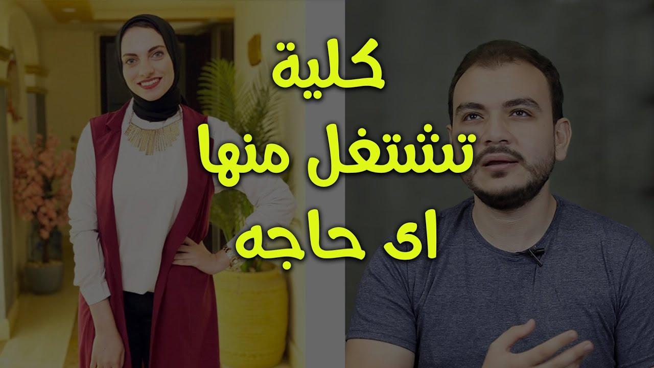 كلية تقدر تشتغل منها اى حاجه نفسك فيها !! - كلية مش واخده حقها !