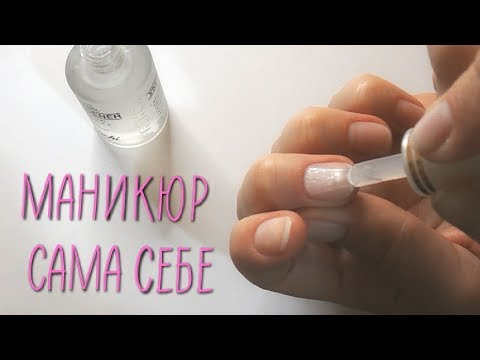 Как сделать МАНИКЮР / Маникюр на себе в домашних условиях  / Идеи для маникюра