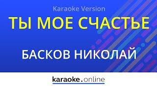 Ты мое счастье - Басков Николай & Софи (Karaoke version)