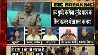 Big Bulletin: Pushpendra Yadav