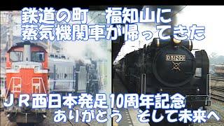 【福知山駅 D51200+12系】JR西日本発足10周年でD51が走行「ありがとう そして未来へ」