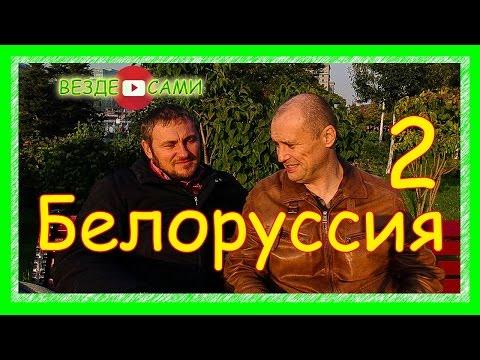Белоруссия. Неужели это правда 2. Андрей Соколовский. Дом 2