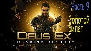 Deus Ex Mankind Divided Проходим второстепенную миссию  Золотой билет Всем приятного просмотра Моя реферальная