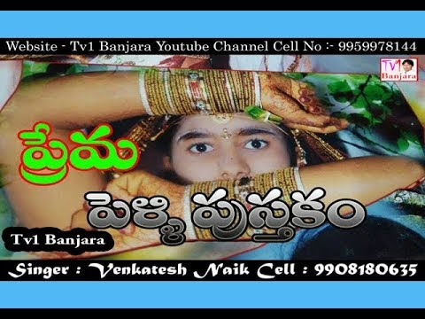 BANJARA VIDEO CHARI THUNIRI NARALERI PANDIRI LOVE MARRIAGE // TV1 BANJARA