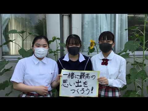 【限定公開】創価中学校★ウェルカムムービー