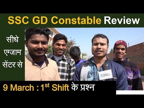 SSC GD Constable Exam Questions 1st Shift 9 March 2019 Review | Sarkari Job News