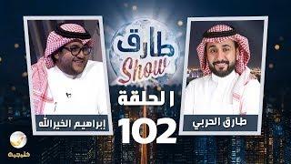 برنامج طارق شو الحلقة 102 - ضيف الحلقة إبراهيم الخيرالله