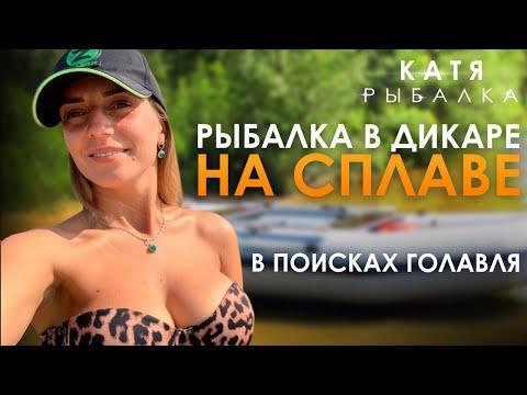 Рыбалка в дикаре на лодке в сплаве! В поисках голавля )))