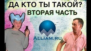 СКАЗКА С ДОЛБОЁ-оМ В ГЛАВНОЙ РОЛИ ВТОРАЯ ЧАСТЬ| Как не платить кредит | Кузнецов | Аллиам