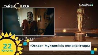 22.01.2020 - Tańsholpan (Таңшолпан). Таңғы ақпаратты-сазды бағдарлама