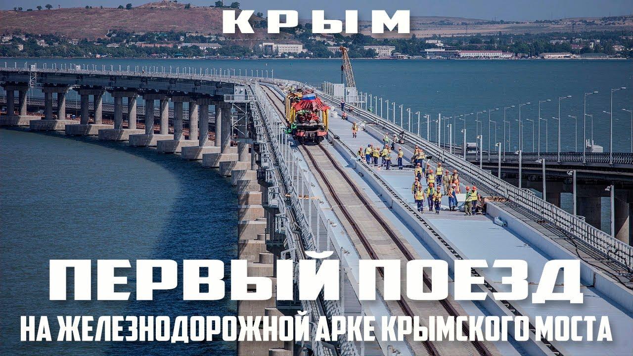 Крымский мост. Первый поезд на Железнодорожной Арке Крымского Моста. Крым. Керченский мост.