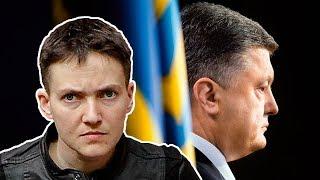 Надежда Савченко обвинила Порошенко в сдаче интересов Украины!