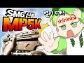 ⭐『신총 MP5K』 별이 5개!! 강력 추천합니다 ㅋㅋㅋㅋ (배틀그라운드-PUBG) [연다]