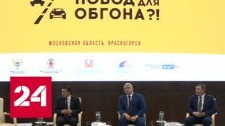 Смертность на дорогах в Подмосковье снизилась - Россия 24