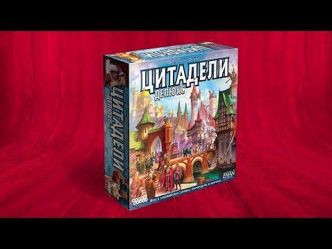 Настольная игра «ЦИТАДЕЛИ: ДЕЛЮКС»: как играть, отличия от обычной версии, обзор ВСЕХ 27 ПЕРСОНАЖЕЙ