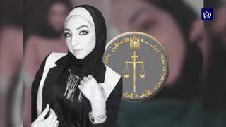 فلسطين..إعلان نتائج التحقيق في قضية إسراء غريب في 24 أيلول - (2-9-2019)