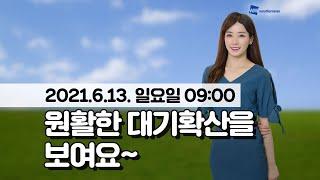 [웨더뉴스] 오늘의 미세먼지 예보 (6월 13일 09시…