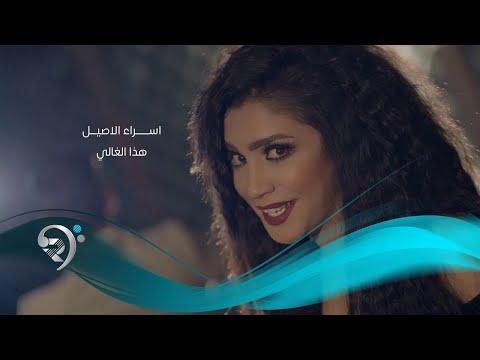 Asraa Alasiel - Hatha Algale (Official Music Video)   اسراء الاصيل - هذا الغالي - الكليب الرسمي