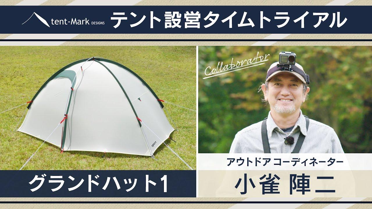 【グランドハット1】設営タイムトライアル 〜小雀陣二〜 tent-Mark DESIGNS