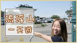 流浮山一天遊 (中文字幕)Yu goes to Hong Kong |【potatofishyu】