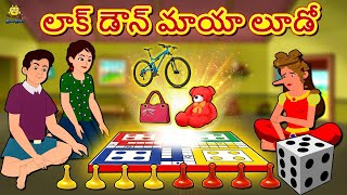 Telugu Stories - లాక్ డౌన్ మాయా లూడో | Telugu Kathalu | Stories in Telugu | Koo Koo TV Telugu