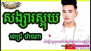 សង្សារស្អុយ ពេជ្រ ថាណា/Songsa  sory  Pich thana