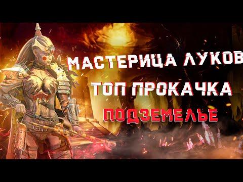 RAID: Мастерица Луков [ПОДЗЕМЕЛЬЕ] (Гайд/Обзор Героя)