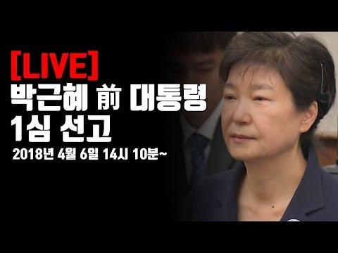 [YTN LIVE] '세기의 재판' 박근혜 前 대통령 1심 선고