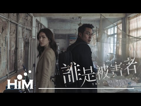 Karencici [ 誰 One Who Will(Find Me) ] Official Music Video(Netflix原創影集《誰是被害者 The Victims' Game》片尾曲)