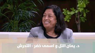 د. يمان التل و اسمى خضر - التحرش