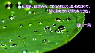 金石茂和が、偉人の名言から学ぶ経営術をご紹介。 「樋口一葉:此涙も、...
