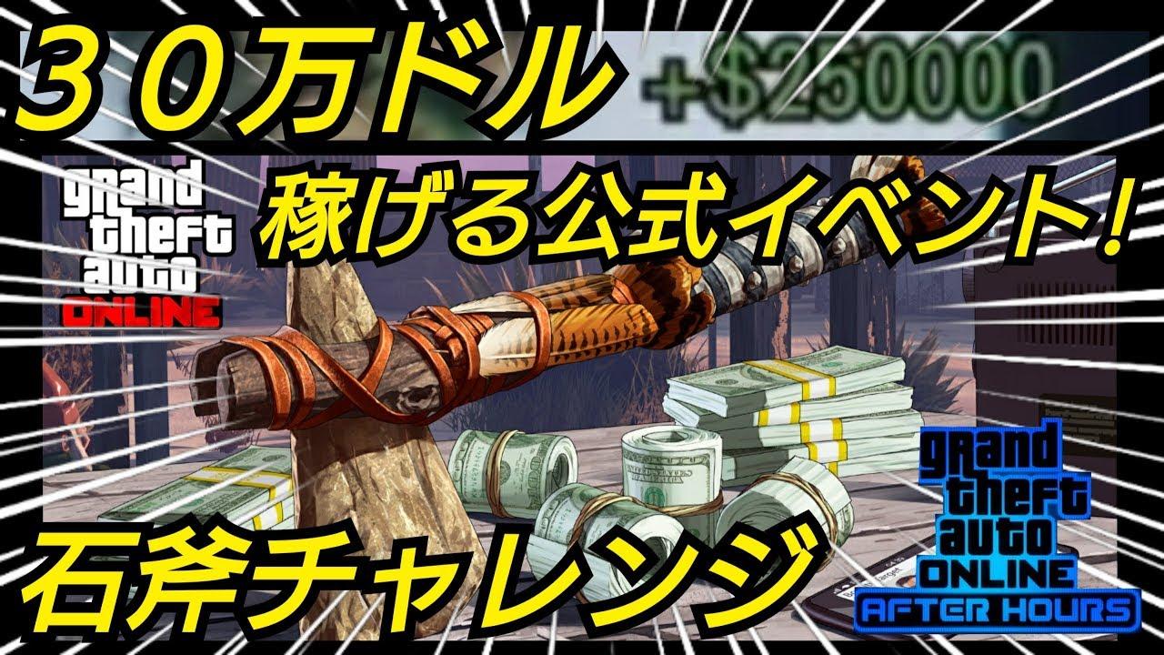 石斧チャレンジ最速クリア法 GTAオンライン GTA5 ナイトライフ ...