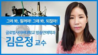 [글로벌사이버대학교 방송연예학과] 김은정 교수님 인터뷰