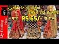 SAREE STARTING FROM RS.65/- (CHEAPEST SAREE MARKET IN CHANDNI CHOWK ) KUTCHA NATWA , DELHI ..
