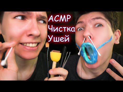 АСМР Чистка Ушей и Массаж👂Близнецы✨ASMR Ear Cleaning & Massage🎧TWIN