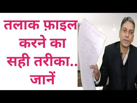 Download How to file Divorce ? Know Correct way to present Divorce petition in Court. तलाक कैसे फाइल करें ...