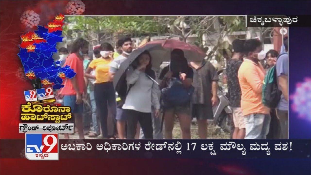 TV9 Ground Report From Coronavirus Hotspots Across Karnataka (11-05-2020)