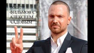 ТОП 7 ФИЛЬМОВ С АЛЕКСЕЕМ ЧАДОВЫМ