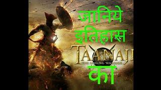 taana ji history || Ajay Devgan की नई फ़िल्म Tanaji- The Unsung Warrior का Poster हुआ Release