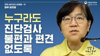 [요약] 5월11일14시10분│이태원 유흥시설(클럽·주…
